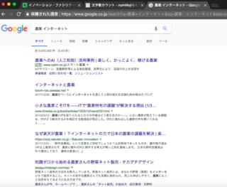 グーグル検索結果 2018-02-28.png