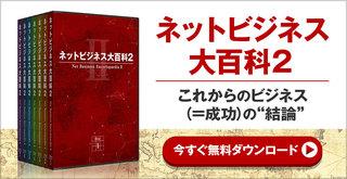 ネットビジネス大百科2.jpg