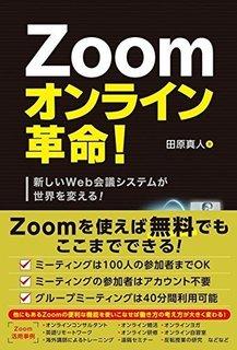 Zoomオンライン革命!.jpg