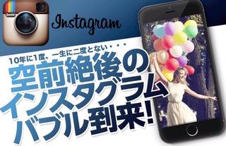 instagramer2.jpg